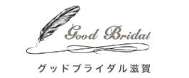 グッドブライダル滋賀